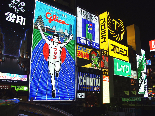 大阪包車一日遊