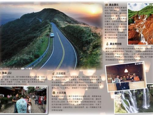 Magic Taiwan Trip 台灣奇幻之旅