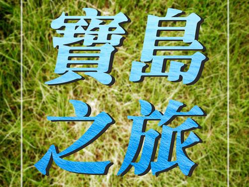台北奶爸(寶島之旅-全島包車)