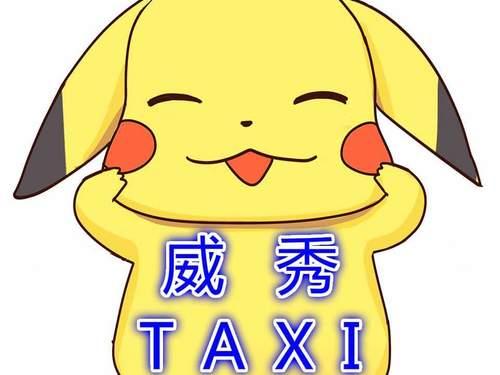 威秀台灣自由行