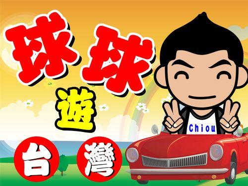 球球遊台灣旅遊包車