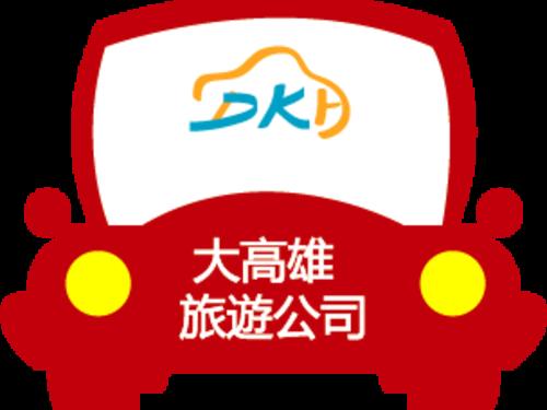 大高雄小客車租賃有限公司